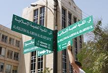 Straßenschilder für Jordaniens Hauptstadt